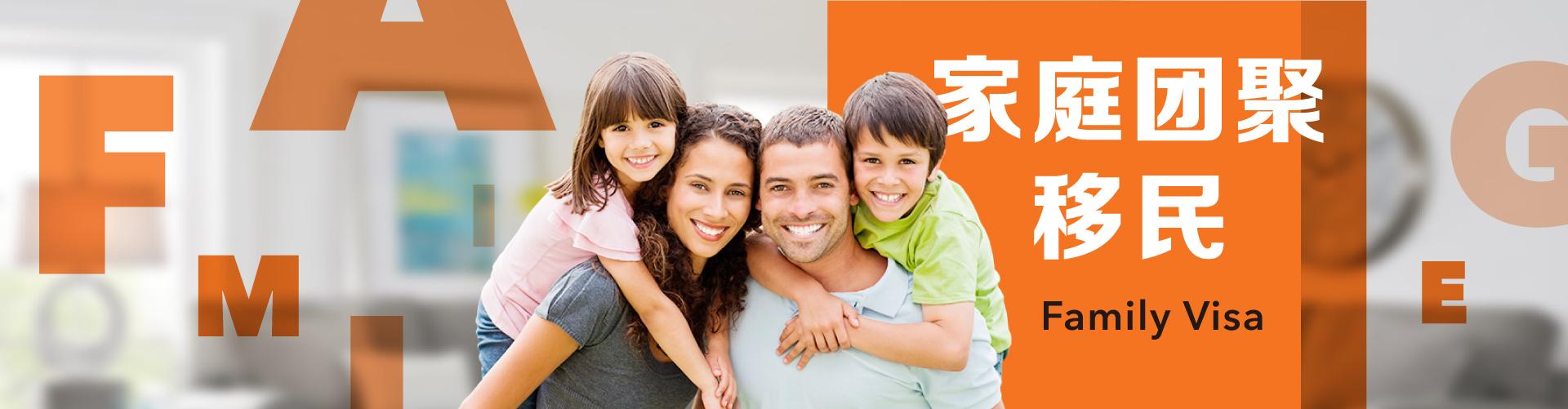 家庭团聚移民顶部专栏横幅