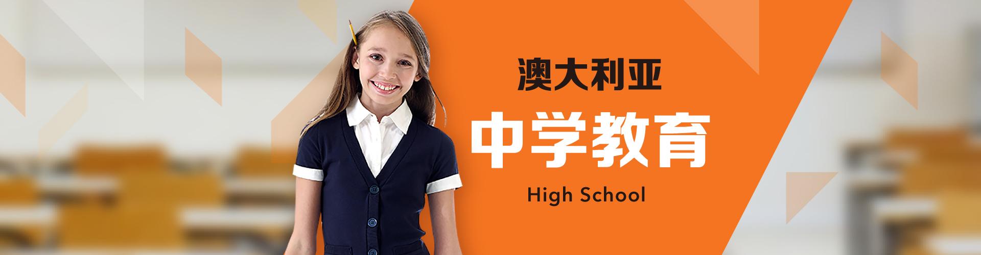 澳洲留学顶部专栏横幅_中学